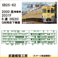 SB25-62:2000系6連増備車床下機器 GM薄型【武蔵模型工房 Nゲージ 鉄道模型】