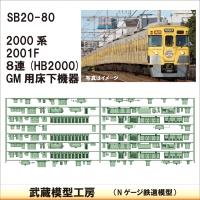 SB25-80:2000系 8連(HB2000)床下GM薄型【武蔵模型工房 Nゲージ 鉄道模型】
