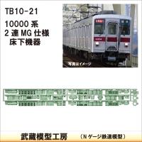 TB 10-21:10000系 2連 MG仕様床下機器【武蔵模型工房 Nゲージ 鉄道模型】