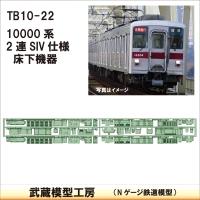 TB 10-22:10000系 2連 SIV仕様床下機器【武蔵模型工房 Nゲージ 鉄道模型】