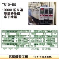 TB 10-50:10000系 6連 登場時仕様床下機器【武蔵模型工房 Nゲージ 鉄道模型】