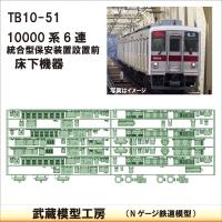 TB 10-51:10000系 6連 保安装置前仕様床下機器【武蔵模型工房 Nゲージ 鉄道模型】