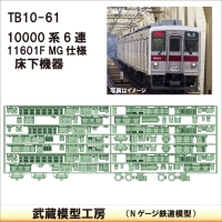 TB 10-61:10000系 11601F MG仕様床下機器【武蔵模型工房Nゲージ 鉄道模型】