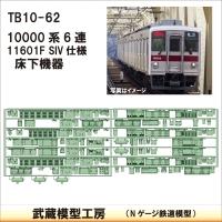 TB 10-62:10000系 11601F SIV仕様床下機器【武蔵模型工房Nゲージ 鉄道模型