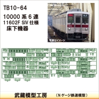 TB 10-64:10000系 11602F SIV仕様床下機器【武蔵模型工房Nゲージ 鉄道模型