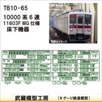 TB 10-65:10000系 11603F MG仕様床下機器【武蔵模型工房 Nゲージ 鉄道模型