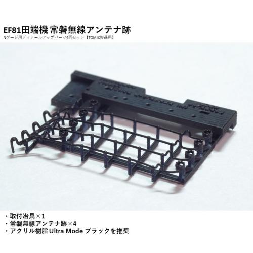 EF81田端機常磐無線アンテナ跡 Nゲージ用パーツ4両セット【TOMIX用】