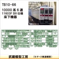 TB 10-66:10000系 11603F SIV仕様床下機器【武蔵模型工房Nゲージ 鉄道模型