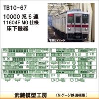 TB 10-67:10000系 11604F MG仕様床下機器【武蔵模型工房 Nゲージ 鉄道模型