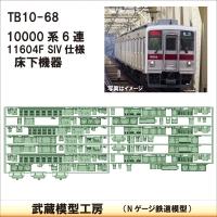 TB 10-68:10000系 11604F SIV仕様床下機器【武蔵模型工房Nゲージ 鉄道模型