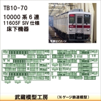 TB 10-70:10000系 11605F SIV仕様床下機器蔵模型工房Nゲージ 鉄道模型