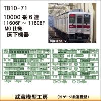 TB 10-71:10000系 10608F MG仕様床下機器【武蔵模型工房 Nゲージ 鉄道模型