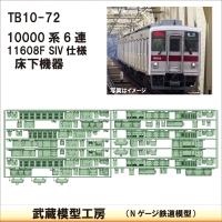 TB 10-72:10000系 11608F SIV仕様床下機器【武蔵模型工房Nゲージ 鉄道模型