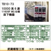 TB 10-73:10000系 11609F MG仕様床下機器【武蔵模型工房 Nゲージ 鉄道模型
