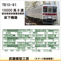 TB 10-81:10000系 8連 保安装置前仕様床下機器【武蔵模型工房 Nゲージ 鉄道模型】