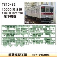 TB 10-82:10000系 11801F SIV仕様床下機器【武蔵模型工房Nゲージ 鉄道模型