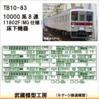 TB 10-83:10000系 11802F MG仕様床下機器【武蔵模型工房 Nゲージ 鉄道模型
