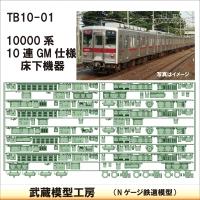 TB 10-01:10000系 10連 MG仕様床下機器【武蔵模型工房 Nゲージ 鉄道模型】