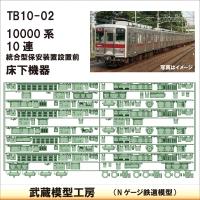 TB 10-02:10000系 10連 保安装置前仕様床下機器【武蔵模型工房 Nゲージ 鉄道模型