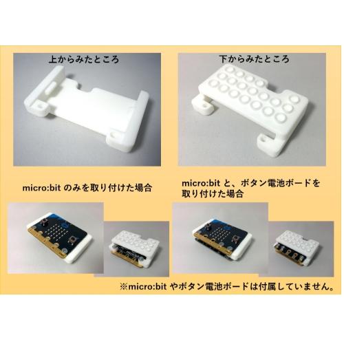 micro:bit用 LEGO対応ケース(ボタン電池ボードにも対応)