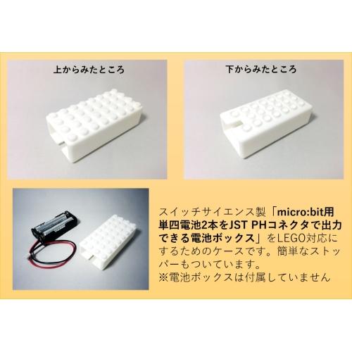 micro:bit乾電池ボックス用 LEGO対応ケース