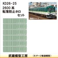 KD26-25:2600系 転落防止ホロセット【武蔵模型工房 Nゲージ 鉄道模型】