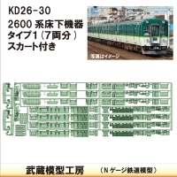 KD26-30:2600系床下機器タイプ1【武蔵模型工房 Nゲージ 鉄道模型】