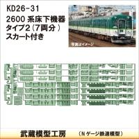 KD26-31:2600系床下機器タイプ2【武蔵模型工房 Nゲージ 鉄道模型】