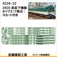 KD26-32:2600系床下機器タイプ3【武蔵模型工房 Nゲージ 鉄道模型】