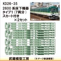 KD26-35:2600系床下機器タイプ1×2セット【武蔵模型工房 Nゲージ 鉄道模型】