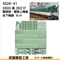KD26-41:2600系2621F用屋根・床下セット【武蔵模型工房 Nゲージ 鉄道模型】