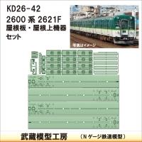 KD26-42:2600系2621F用 屋根セット【武蔵模型工房 Nゲージ 鉄道模型】