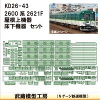 KD26-43:2600系2621F用 屋根上・床下セット【武蔵模型工房 Nゲージ 鉄道模型】