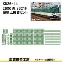 KD26-44:2600系2621F用屋根上機器セット【武蔵模型工房 Nゲージ 鉄道模型】