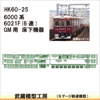 HK60-25:6000系6021F 3連床下機器GM用【武蔵模型工房 Nゲージ 鉄道模型】