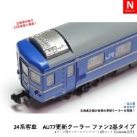 24系客車 AU77更新クーラーファン2基タイプ Nゲージパーツ8両セット【TOMIX用】