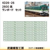 KD26-26:2600系ランボード9両分【武蔵模型工房 Nゲージ 鉄道模型】