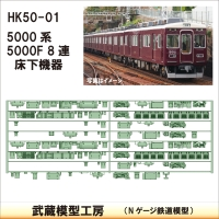 HK50-01:5000F 8連(更新車)床下機器【武蔵模型工房 Nゲージ 鉄道模型】