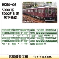 HK50-06:5002F 6連(更新車)床下機器【武蔵模型工房 Nゲージ 鉄道模型】