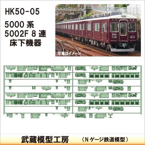 HK50-05:5002F 8連(更新車)床下機器【武蔵模型工房 Nゲージ 鉄道模型】