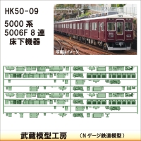 HK50-09:5006F 8連(更新車)床下機器【武蔵模型工房 Nゲージ 鉄道模型】