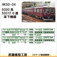 HK50-04:5001F 6連(更新車)床下機器【武蔵模型工房 Nゲージ 鉄道模型】