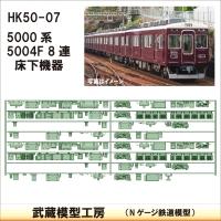 HK50-07:5004F 8連(更新車)床下機器【武蔵模型工房 Nゲージ 鉄道模型】