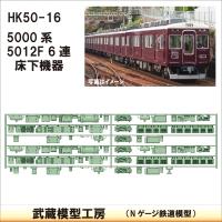 HK50-16:5012F 6連(更新車)床下機器【武蔵模型工房 Nゲージ 鉄道模型】