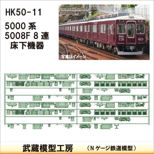 HK50-11:5008F 8連(更新車)床下機器【武蔵模型工房 Nゲージ 鉄道模型】