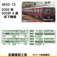 HK50-12:5008F 6連(更新車)床下機器【武蔵模型工房 Nゲージ 鉄道模型】