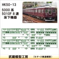 HK50-13:5010F 8連(更新車)床下機器【武蔵模型工房 Nゲージ 鉄道模型】