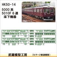 HK50-14:5010F 6連(更新車)床下機器【武蔵模型工房 Nゲージ 鉄道模型】