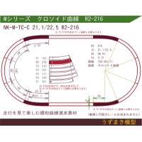 緩和曲線道床素材 NK-M-TC-C 21.1/22.5 R2-216 Oval