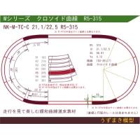 旧)緩和曲線道床素材 NK-M-TC-C 21.1/22.5 R5-315 Oval
